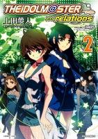 アイドルマスター relations(2)