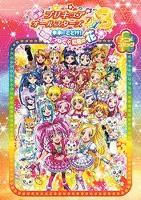 映画プリキュアオールスターズDX3 未来にとどけ! 世界をつなぐ☆虹色の花 アニメコミック