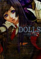 DOLLS 8巻