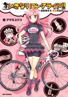 いきなりロングライド!!~自転車女子、佐渡を走る~