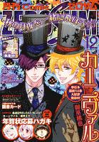 Comic ZERO-SUM (コミック ゼロサム) 2014年12月号