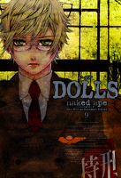 DOLLS 9巻