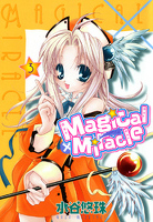 Magical×Miracle 3巻