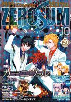 ComicZERO-SUM(コミックゼロサム)2014年10月号