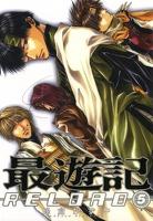 最遊記RELOAD (5)