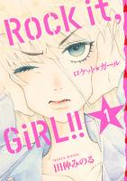 ロケット☆ガール -Rock it, GiRL!!-: 1