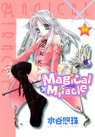 Magical×Miracle 1巻
