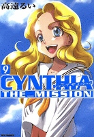 CYNTHIA THE MISSION 9巻
