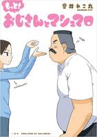 もっと! おじさんとマシュマロ