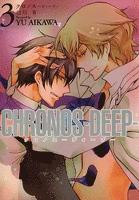 CHRONOS-DEEP- 3巻