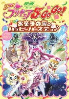 映画Yes!プリキュア5 GOGO! お菓子の国のハッピーバースディ♪ アニメコミック