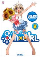 SUN×GIRL 3巻