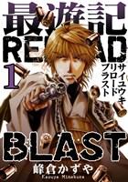 最遊記RELOAD BLAST (1)