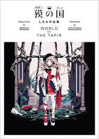 獏の国 しきみ作品集 WORLD OF THE TAPIR