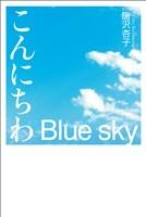 こんにちわ Blue sky