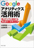 Googleアナリティクス活用術 売上アップに貢献するBtoBマーケティング