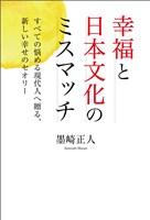 幸福と日本文化のミスマッチ すべての悩める現代人へ贈る、新しい幸せのセオリー