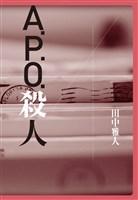 A.P.O.殺人