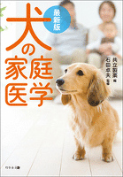 最新版 犬の家庭医学