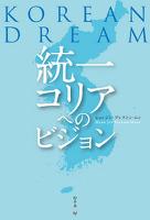 統一コリアへのビジョン KOREAN DREAM