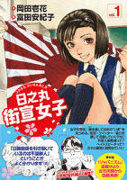 日之丸街宣女子 vol.1