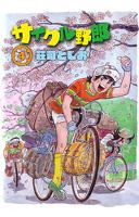 サイクル野郎(4)