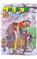 サイクル野郎(37)