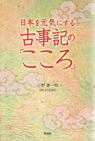 日本を元気にする古事記の「こころ」