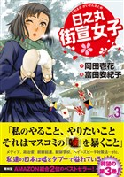 日之丸街宣女子 vol.3