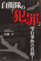 自衛隊の「犯罪」 : 雫石事件の真相!