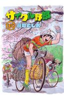 サイクル野郎(35)