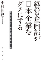 『経営企画部が日本企業をダメにする』の電子書籍