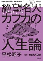 マンガで読む絶望名人カフカの人生論