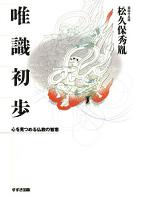 唯識初歩 : 心を見つめる仏教の智恵