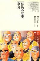仏教の歴史 <中国>
