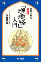 図説「理趣経」入門 : 密教の核心