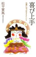 喜び上手 : 仏教に学ぶ生きるヒント