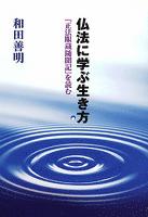 仏法に学ぶ生き方 : 『正法眼蔵随聞記』を読む
