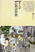 仏教コミックスまんが仏教語辞典
