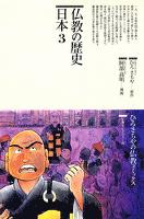 仏教の歴史〈日本 3〉