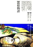 敦煌物語 : 仏教を伝えた人と道