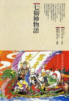 仏教コミックス七福神物語