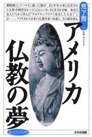 アメリカ仏教の夢