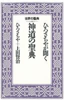 ひろさちやが聞く神道の聖典