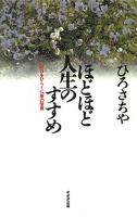ほどほど人生のすすめ : 明日をひらく仏教の智恵