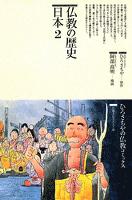 仏教の歴史〈日本 2〉