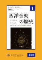 西洋音楽の歴史 第1巻 第一部 第4章 ネウマ譜とグイード・ダレッツォ