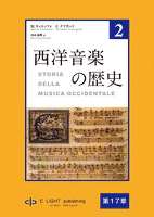 西洋音楽の歴史 第2巻 第四部 第17章 モンテヴェルディと「第2の作法」