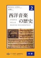 西洋音楽の歴史 第2巻 付録 (用語解説、参考図書目録、索引、補足)