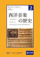 西洋音楽の歴史 第2巻 第五部 第24章 17世紀から18世紀にかけてのヨーロッパ